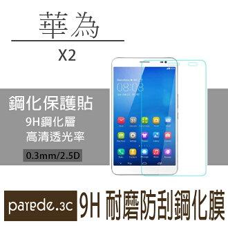 華為平板9H鋼化玻璃膜 MediaPad X2 保護貼 鋼化膜 防爆耐刮 平板保護貼【Parade.3C派瑞德】