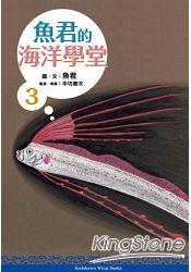 魚君的海洋學堂03