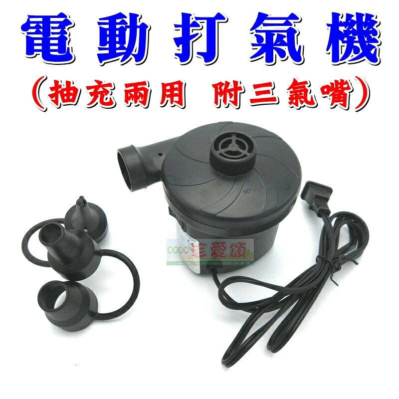 【珍愛頌】A102 電動打氣機 附3種氣嘴 充放兩用 打氣機 充氣筒 抽氣機 充氣機 充氣泵 幫浦 游泳圈 充氣床 游泳