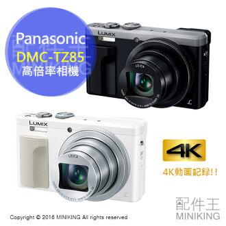 【配件王】代購 Panasonic 國際牌 DMC-TZ85 世界初 4K 光學30倍變焦 高倍率相機 繁體中文 兩色