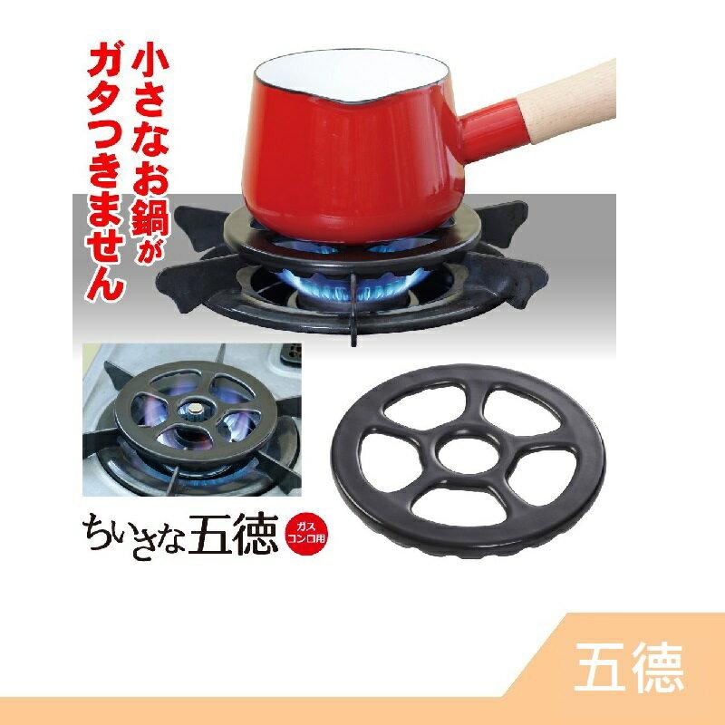 【 日本製】五德 700℃耐熱陶瓷 瓦斯爐 腳架 專用架 爐灶 小爐口 小腳架 【RH shop】日本代購