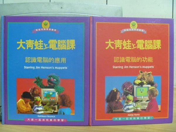【書寶二手書T8/少年童書_XCN】大青蛙上電腦課_認識電腦的應用_認識電腦的功能_2本合售