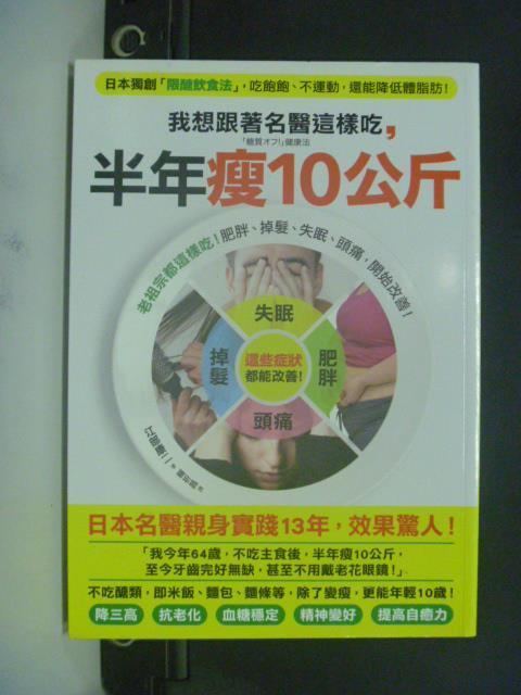 【書寶二手書T1/養生_OGA】我想跟著名醫這樣吃半年瘦10公斤_江部康二