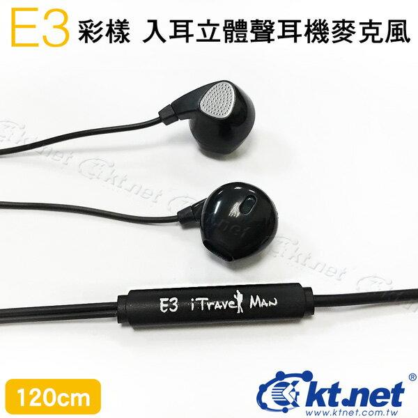 【迪特军3C】KTNET-E3 彩样入耳立体声手机4极插耳机麦克风-黑 耳机/耳麦/麦克风/耳塞式