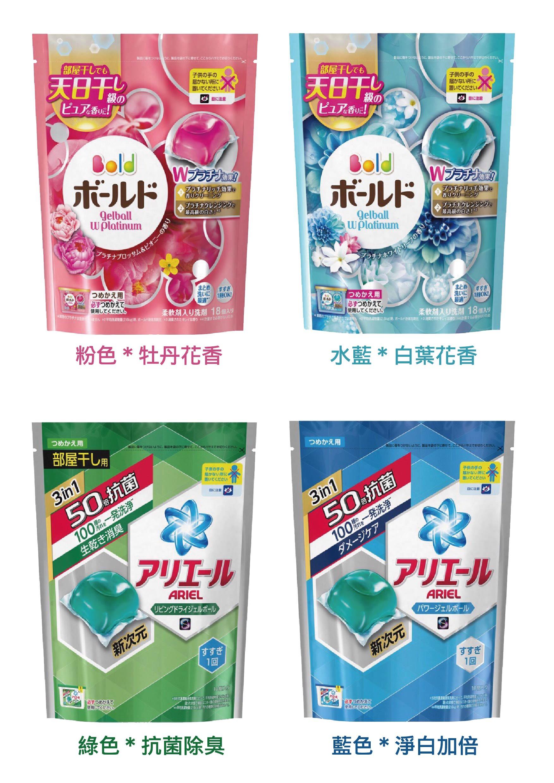 【 日本寶僑 P&G 雙倍洗衣膠球 】(18入/ 48入) 全新款洗淨力是之前的五倍! 適用於全自動洗衣機、滾筒式洗衣機 | 桃樂絲遊樂園