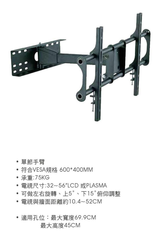 AviewS-CMW-7007/手臂型液晶壁掛架/台灣製造 1