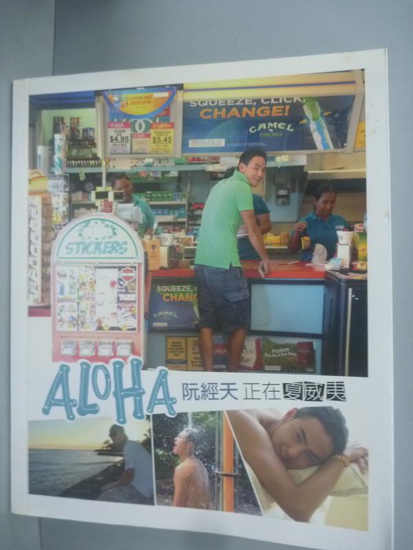 ~書寶 書T1/寫真集_ZEA~ALOHA!正在夏威夷_阮經天