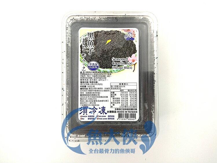 D1【魚大俠】FF159蘭陽海師傅黑魚子(500g/盒)