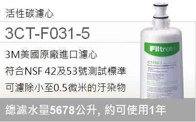 3M UVA3000紫外線殺菌淨水器替換濾心+燈匣+ 3M SQC前置PP(3RS-F001-5)+軟水濾心(3RF-F001-5)各2支