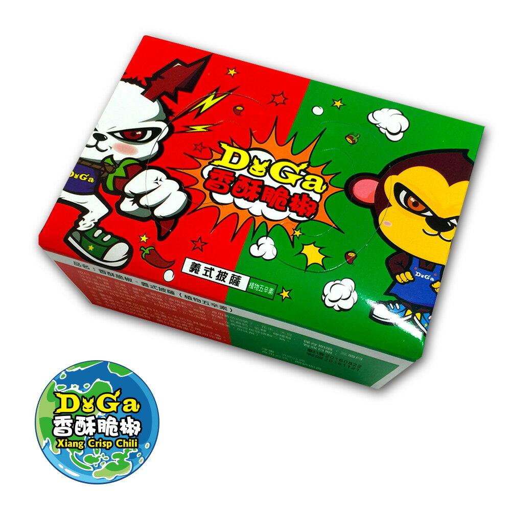 辣椒餅乾★義式披薩(植物五辛素) / 盒裝★Doga香酥脆椒★ 2