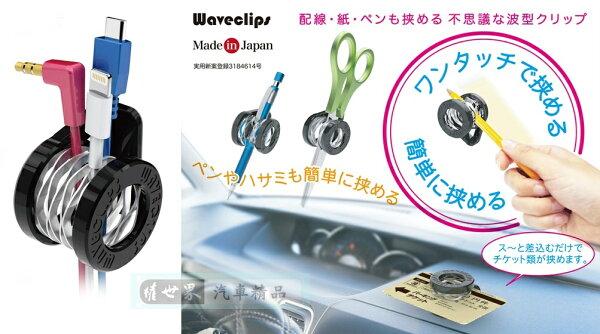權世界@汽車用品日本SEIKO車用內裝黏貼式波浪彈簧夾收線理線器票夾筆夾EE-32