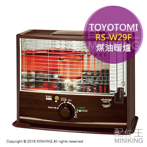 【配件王】日本製 一年保 TOYOTOMI RS-W29F 煤油暖爐 11疊 電子點火 另 RS-G30F