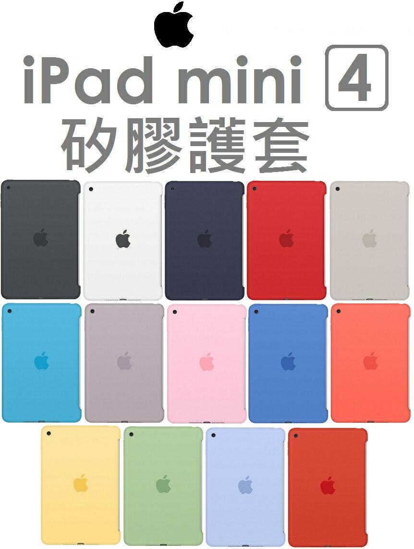 【原廠吊卡盒裝】蘋果 APPLE iPad mini4 專用矽膠護套 保護套 保護殼 保護蓋 軟殼 mini 4