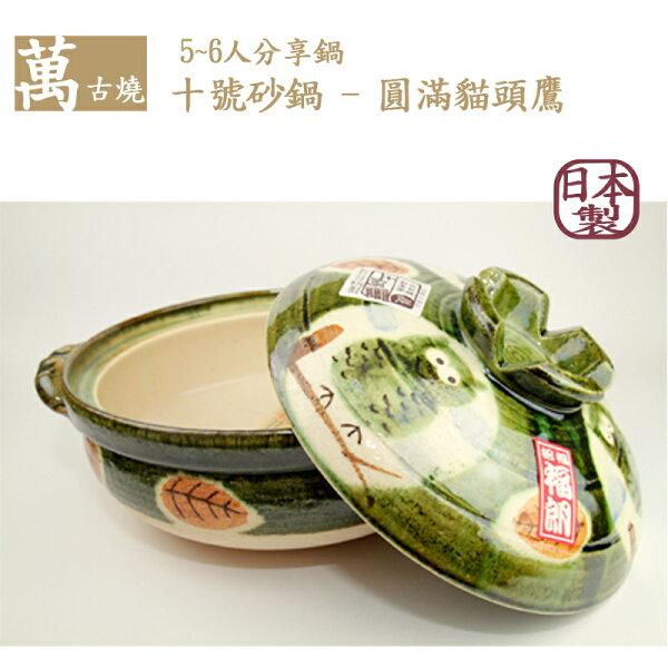 【萬古燒】日本製‧圓滿貓頭鷹十號砂鍋27cm(5~6人適用)