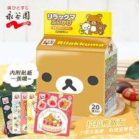 懶懶熊餅乾與甜點推薦到日本 永谷園 拉拉熊飯友(20袋入) 50g 調味 香鬆 調味粉 飯友 拌飯料【N600120】就在EZMORE購物網推薦懶懶熊餅乾與甜點