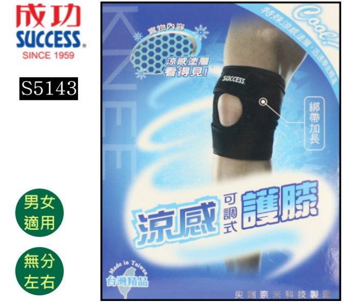 成功 S5143 涼感可調式護膝