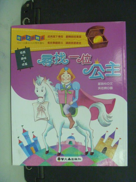 【書寶二手書T4/兒童文學_NMC】尋找一位公主_鄒敦憐