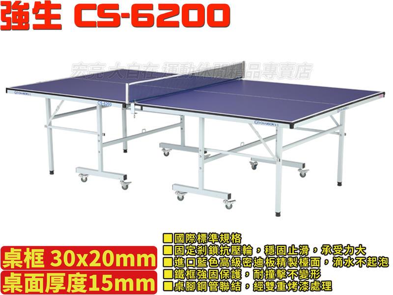 大自在 強生 Chanson 桌球桌 桌球檯 CS-6200 CS 6200 乒乓球桌15mm