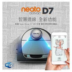 加碼送Hepa濾網*2+拖布套件組*1+邊刷(2入)*1美國 Neato Botvac D7 Wifi 支援 雷射掃描掃地機器人吸塵器