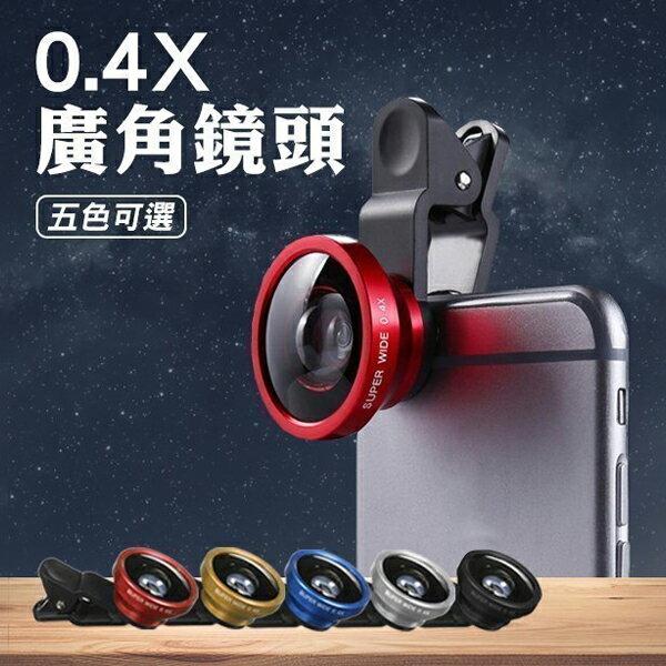 手機0.4倍超級廣角鏡頭 送防塵套 自拍神器 各廠牌手機通用 4倍 四倍 廣角鏡頭 手機鏡頭【coni shop】