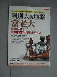 【書寶二手書T1/財經企管_LJP】到別人的地盤當老大_鄭舜瓏, 內田和成