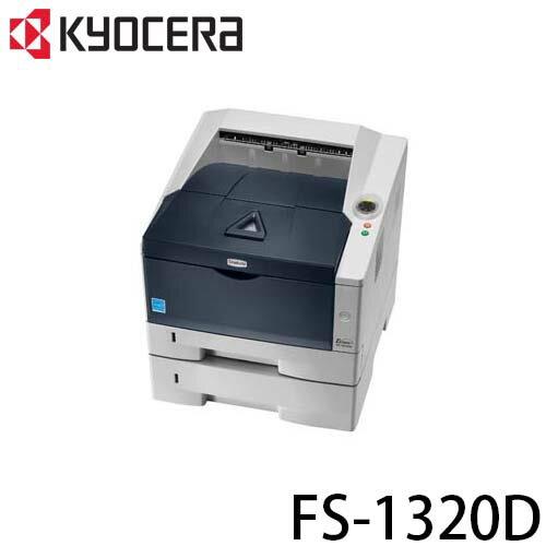 京瓷 KYOCERA FS-1320D 單色雷射印表機 內建雙面列印