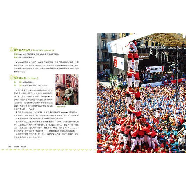 巴塞隆納,不只高第:跟著中文官方導遊深度行【全新增訂版】 2