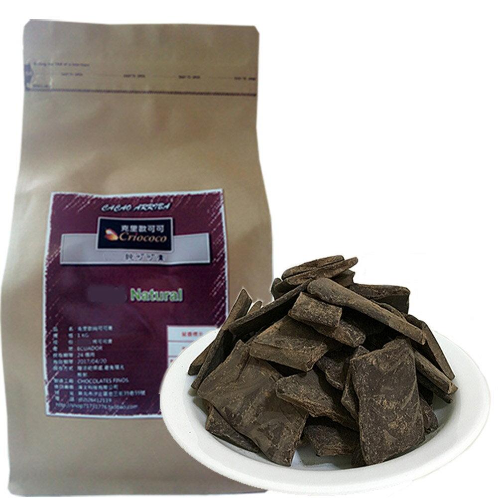 天然純可可膏 1kg/袋裝 無糖黑巧克力原塊 diy手工巧克力 烘焙蛋糕甜點原料