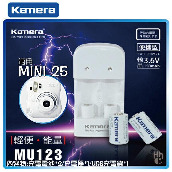 現貨【和信嘉】MU123 拍立得 MINI25 專用充電電池 充電器  CR2 CR123 皆可充 MU-123 MINI 25
