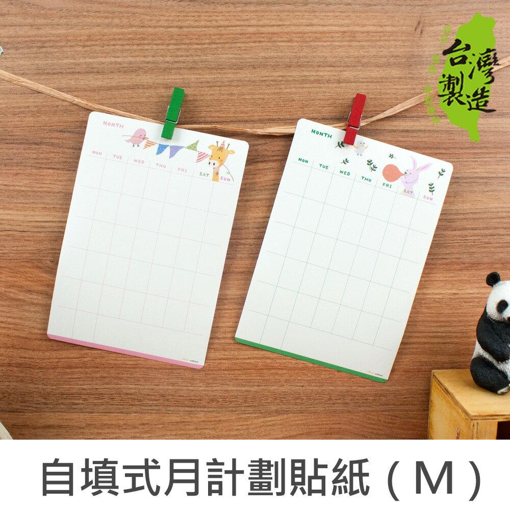 珠友 ST-30069 自填式月計劃貼紙(M)/手帳功能貼/行事曆/手札記事貼/月曆貼/12入