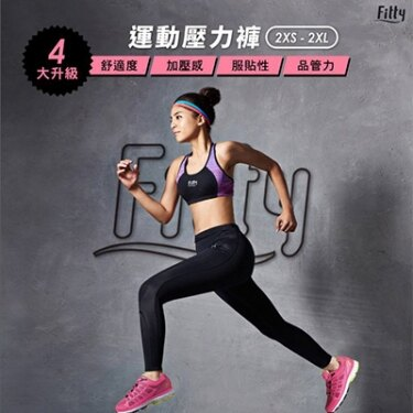 【Fitty】運動壓力褲/壓縮褲(秋冬九分・女款﹣經典全黑)