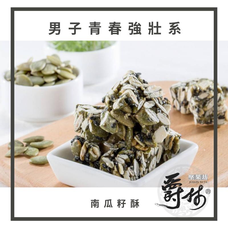 爵林 手工南瓜酥(袋裝230g) 南瓜籽  堅果 點心 下午茶 海藻糖