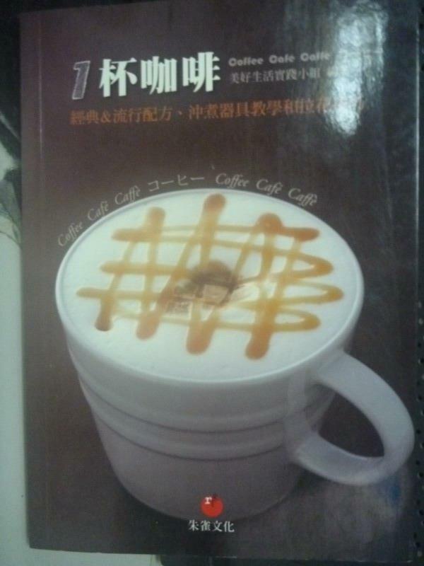 【書寶二手書T1/嗜好_LNH】1杯咖啡-經典&流行配方、沖煮器具教學和拉花技巧