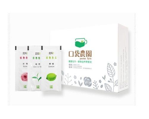 買5送1aconpure連淨口袋農園純天然沖泡飲綜合(玫瑰綠茶檸檬)30包盒活動至331