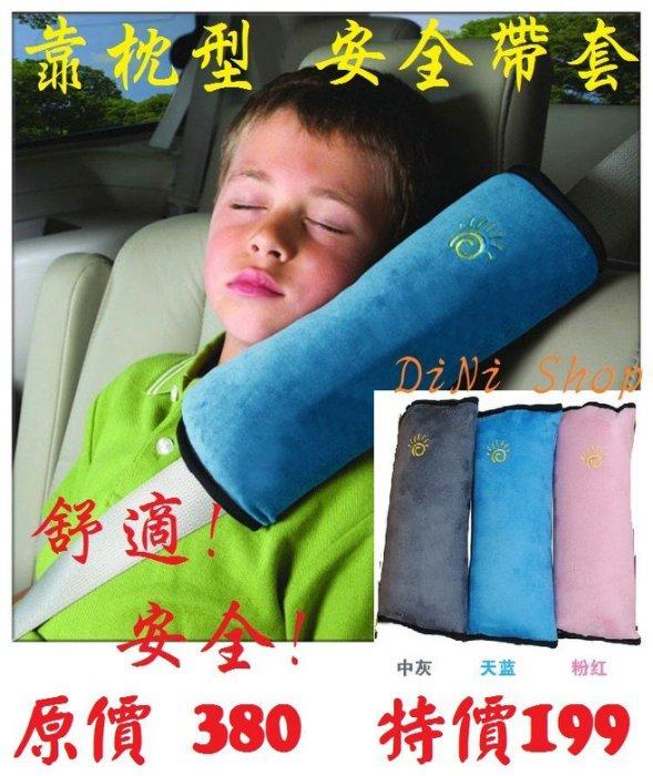 超大安全帶套 兒童安全帶套 安全帶 兒童 汽車 外出 用品 靠枕 抱枕 (A043) DINISHOP