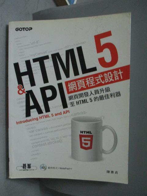 ~書寶 書T4/ _WEB~HTML 5   API 網頁程式 _陳惠貞