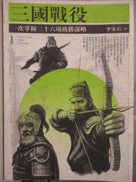 ~書寶 書T7/歷史_JEF~三國戰役_李安石