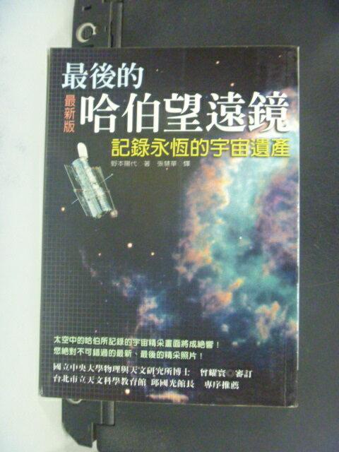 【書寶二手書T4/科學_NJW】最後的哈伯望遠鏡:記錄永恆的宇宙遺產_野本陽代