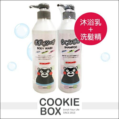 正版熊本熊KUMAMON保濕沐浴乳+滋潤洗髮精600ml買一送一組合*餅乾盒子*