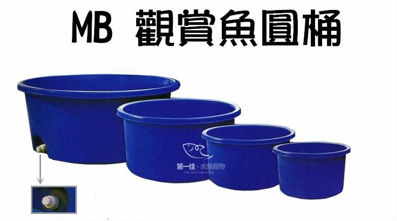 [第一佳 水族寵物] 台灣 MB 圓型觀賞用魚桶 [MB150-150L]雙色塑膠養殖桶.活魚桶.養蓮花.塑膠桶.普力桶