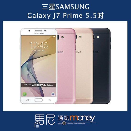 (+金屬拉環支架)三星 SAMSUNG Galaxy J7 Prime G610/32G/指紋辨識/八核心【馬尼行動通訊】