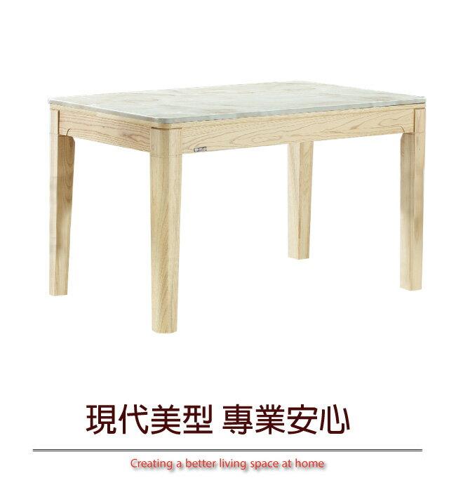 【綠家居】古利勒 時尚4.3尺雲紋石面餐桌(不含餐椅)