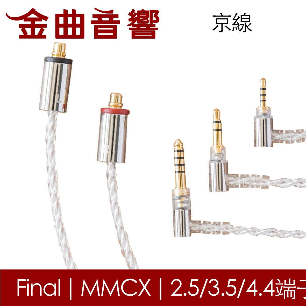 Final MMCX 京線 2.5 3.5 4.4 端子 E5000 E4000 C106 耳機 升級線   金曲音響