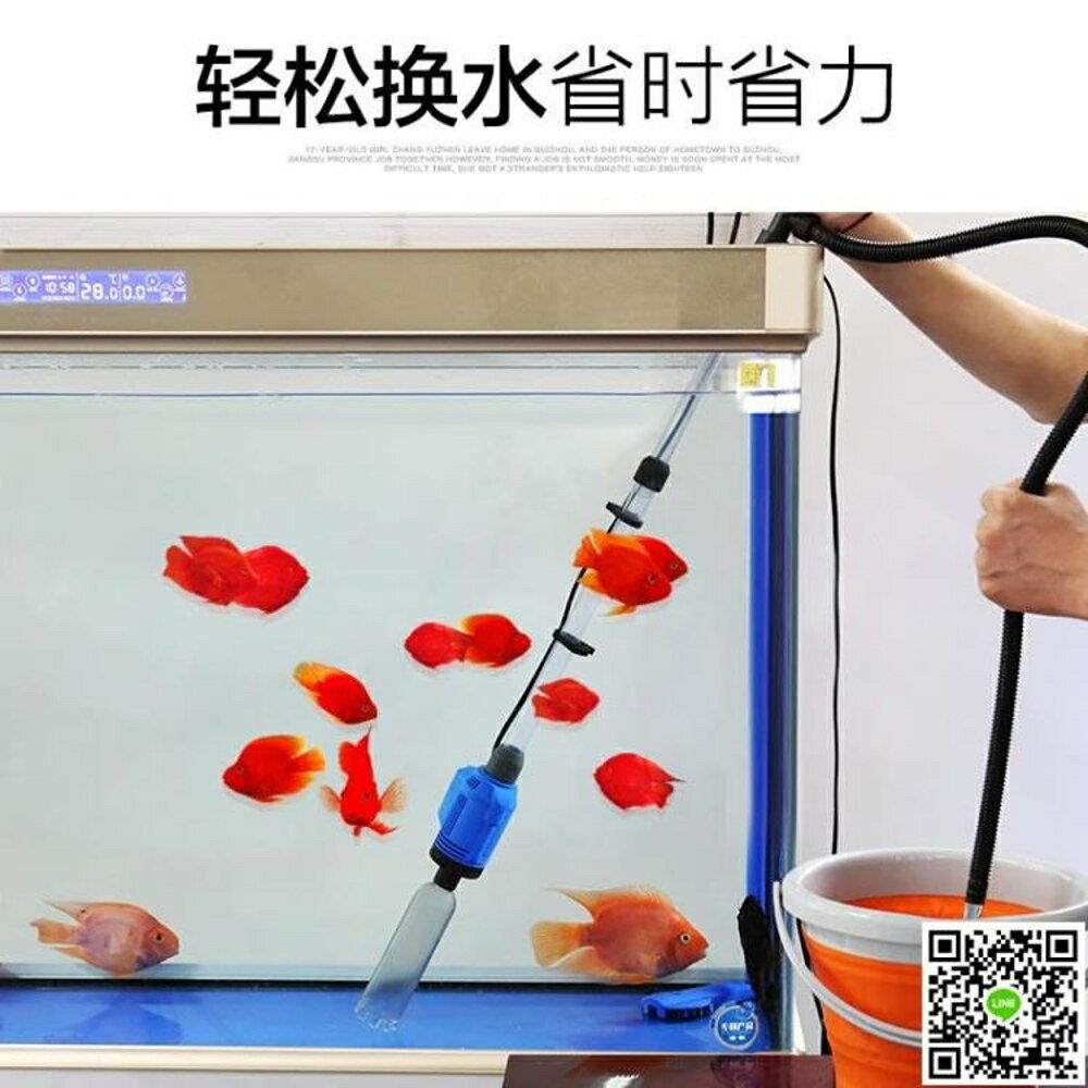 魚缸換水器 森森魚缸換水器電動抽水器魚便吸糞器洗沙器吸污器清理清潔工具 MKS薇薇