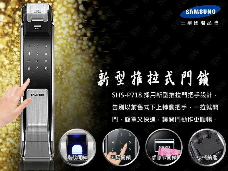 SAMSUNG 三星電子鎖 SHS-P718感應鎖 觸控式密碼鎖 四合一指紋鎖+密碼+卡片/悠遊卡+鑰匙 智能鎖 把手鎖