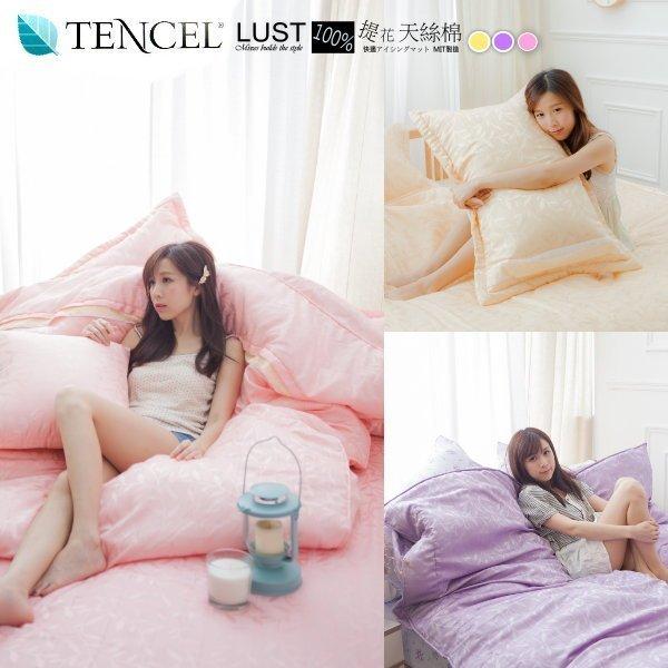 LUST天絲(TENCEL) 舖棉/精梳棉床包/舖棉歐式枕/舖棉/薄被套組 100%台灣製 貢緞精梳棉