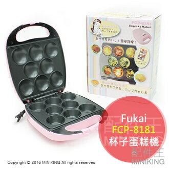 【配件王】日本代購 Fukai FCP-8181 杯子蛋糕機 蛋塔 蛋糕機 烘焙機 8個入 另售 RSM-1 鬆餅機