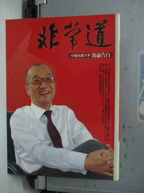 【書寶二手書T1/財經企管_LQC】非常道-中國地產大亨馮侖告白_馮侖