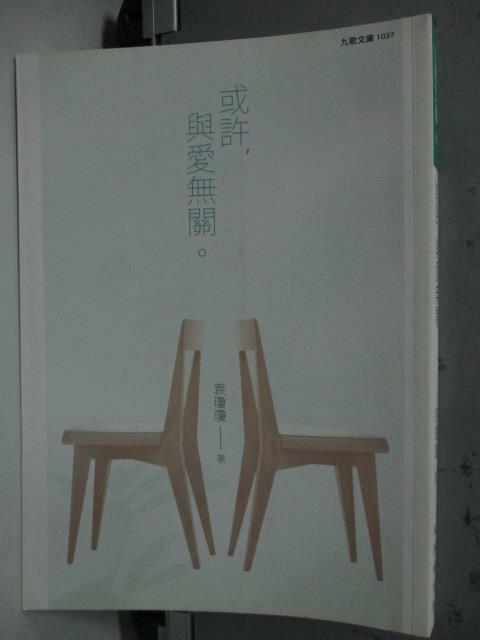 【書寶二手書T1/一般小說_LQT】或許與愛無關_袁瓊瓊