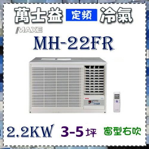 新規格CSPF更省電【MAXE 萬士益】2.2KW極定頻3-4坪單冷右吹窗型《MH-22FR》全機3年保固